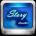 Story - เรื่องเสียว icon
