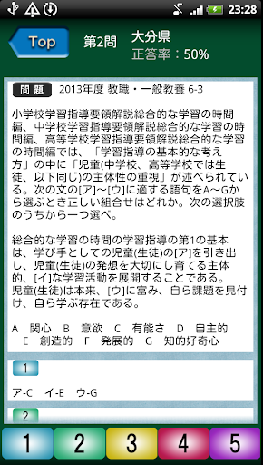 教員採用試験過去問〜九州&沖縄 教職一般教養 2015年度版