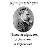 Злая мудрость. Афоризмы Ницше