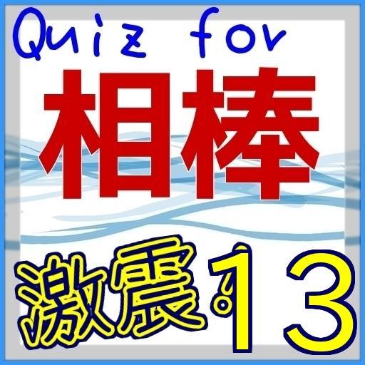 娱乐のQuiz for 相棒13 激震! LOGO-記事Game