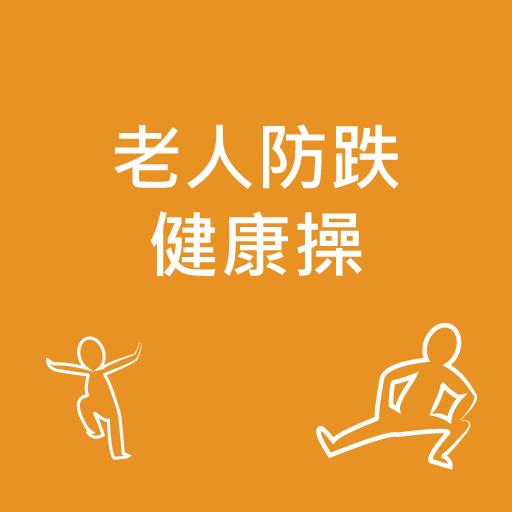 老人防跌健康操 健康 App LOGO-硬是要APP