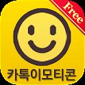 카톡 이모티콘 생성기 - 무료 문상, 무료 이모티콘 icon