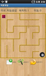Easy maze game - screenshot thumbnail