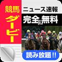 競馬新聞ニュースまとめ(ブログ・結果・予想・情報) icon