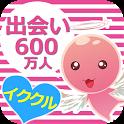 ≪公式≫イククル入会無料の日本最大級出会いSNS【出会い系】 icon