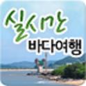 실시간 바다여행( 실시간 바다 영상 보기 ) icon
