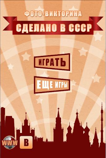 Викторина: Сделано в СССР