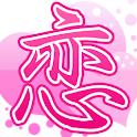 恋愛相談室~みんなで相談、解決しよう!~ logo