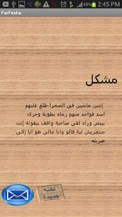 Arabic Jokes- screenshot thumbnail