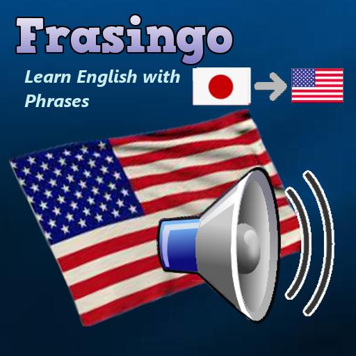 教育の英語をフレーズで学ぶ LOGO-記事Game