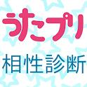 【無料】うたプリの相性診断(うたの☆プリンスさまっ) icon