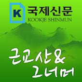 국제신문 근교산 & 그너머