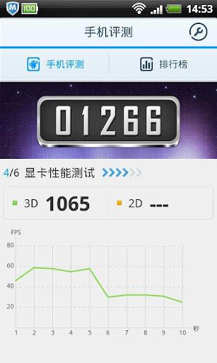 【免費工具App】手机评测-APP點子