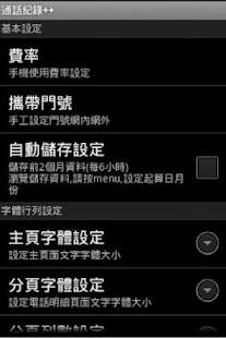 通話紀錄++- screenshot thumbnail
