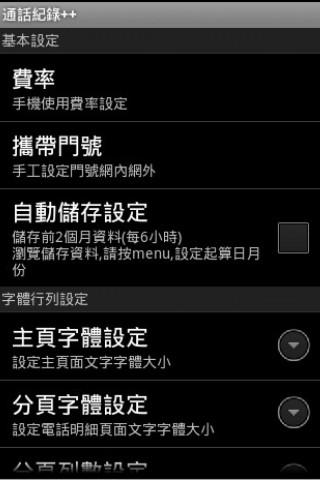 通話紀錄++- screenshot