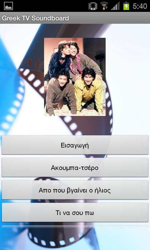 Greek TV Soundboard - screenshot