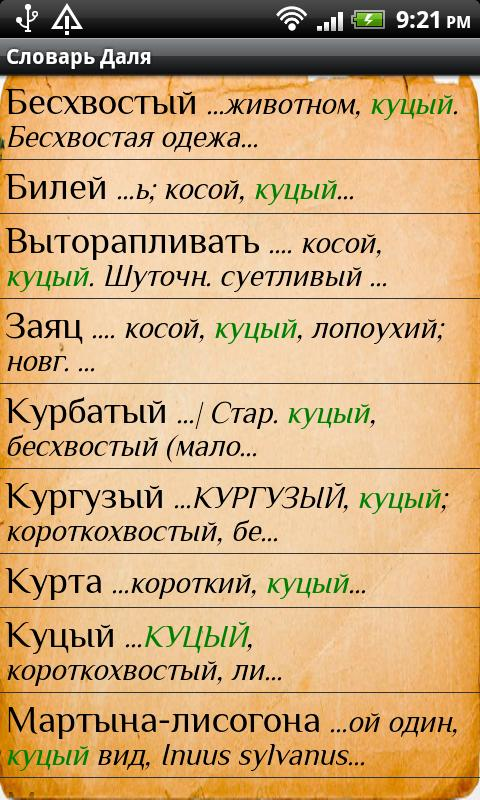 Словарь Ожегова На Телефон