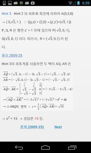【免費書籍App】Korea Sunung Math 03-13 Book4-APP點子