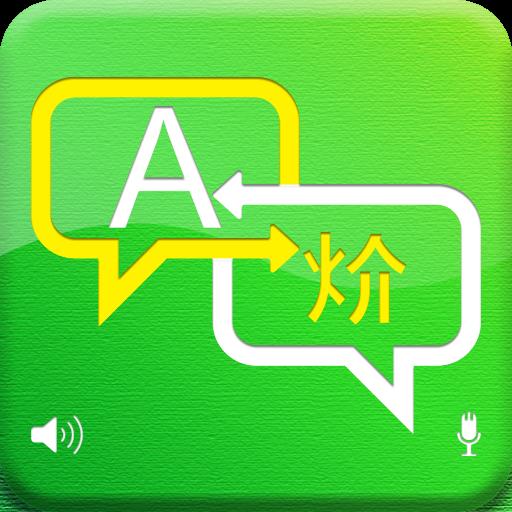 語言翻譯 工具 LOGO-玩APPs