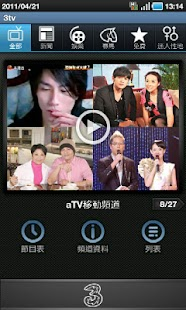 3tv - by 3HK - screenshot thumbnail