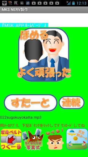 魔法の褒め言葉(ストレス解消・SD用) 娛樂 App-愛順發玩APP