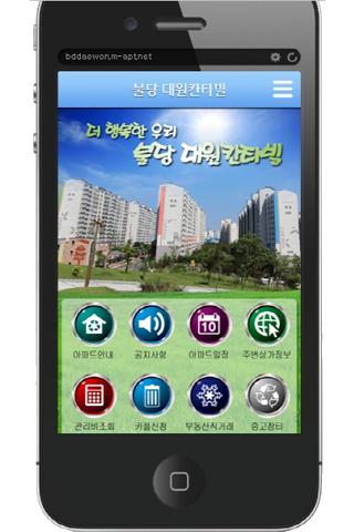 천안 불당동 대원칸타빌 스마트 VR아파트