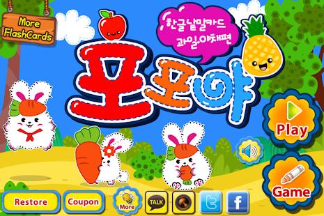 POPOYA Fruits Korean FlashCard