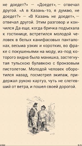 【免費書籍App】Мертвые Души. Николай Гоголь-APP點子