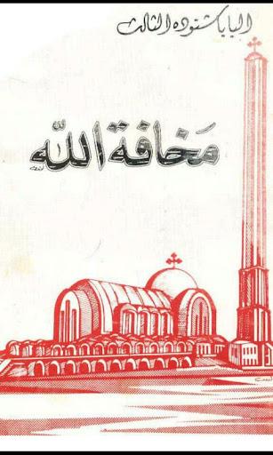 Fear Of God Arabic