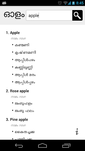 Download Olam Malayalam Dictionary Google Play softwares