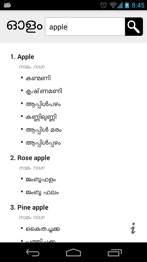 Olam Malayalam Dictionary - screenshot