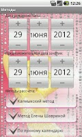 Screenshot of Женский календарь