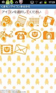 玩個人化App|くまモンアイコンきせかえ免費|APP試玩