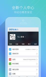 PPTV聚力-首次下载送苏宁彩票 - screenshot thumbnail