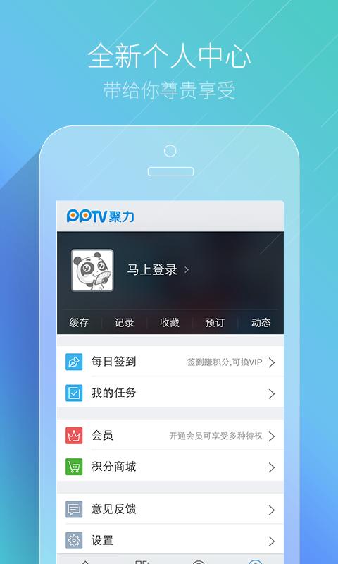 PPTV聚力-首次下载送苏宁彩票 - screenshot