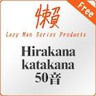 LazyMan - Hirakana&Katakana icon