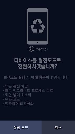 휴대폰 배터리 절약 - 절전모드 앱 - 폰 슬리퍼