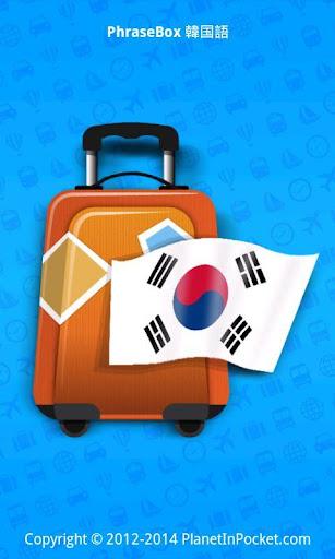 会話帳韓国語
