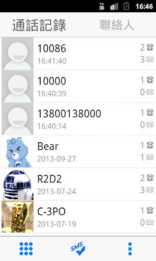 熊熊電話簿 支援注音符號
