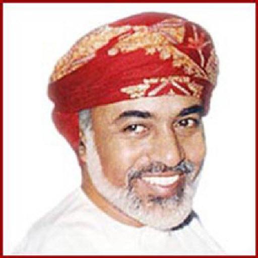 Album Majesty Sultan Qaboos