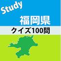 福岡県クイズ100 icon