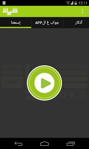 Hayat FM- حياة إف ام