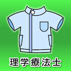 理学療法士の国試対策2013 icon