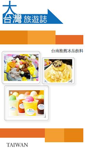 台南推薦冰品飲料