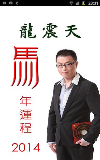 龍震天2014馬年運程