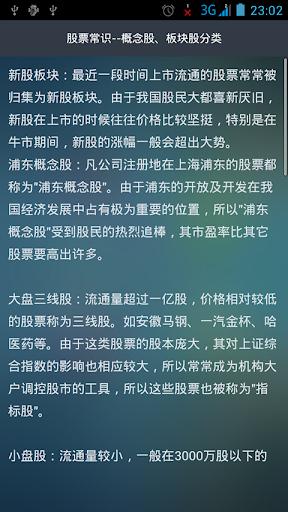 財經|特搜隊@智慧好程式 :: Appshot.net