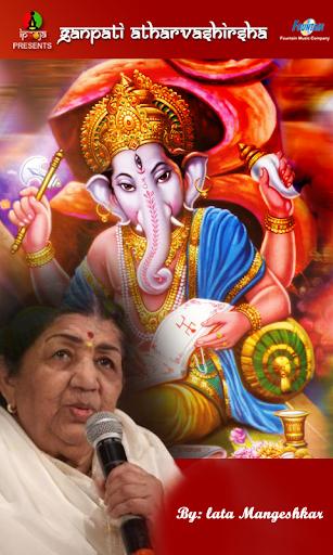 Atharvashirsha-Lata Mangeshkar
