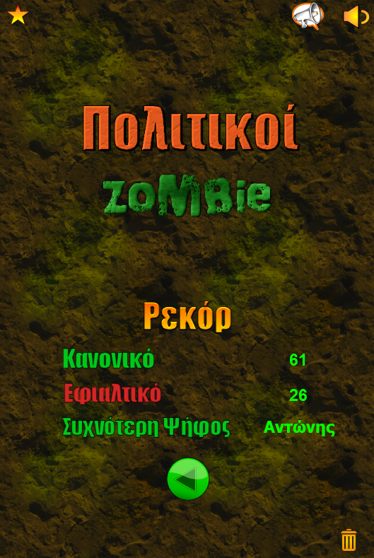 Έλληνες Πολιτικοί Zombie - στιγμιότυπο οθόνης