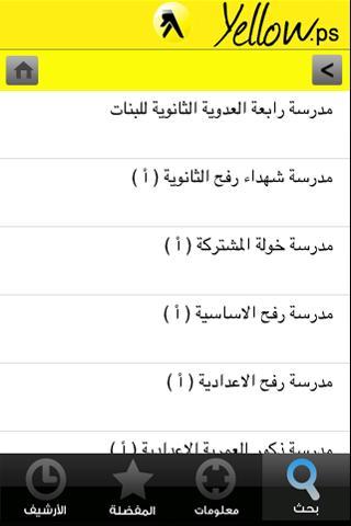 【免費商業App】Palestine YP-APP點子