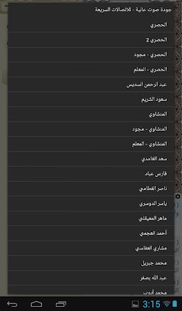 Ayat - Al Quran 2.8.1 screenshot 308042